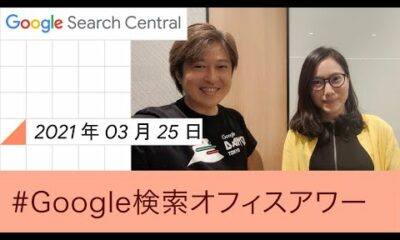 Japanese Google SEO Office Hours(Google 検索オフィスアワー 2021 年 03 月 25 日)