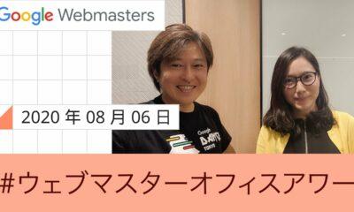 Japanese Webmaster Office Hours(ウェブマスター オフィスアワー 2020 年 08 月 06 日)