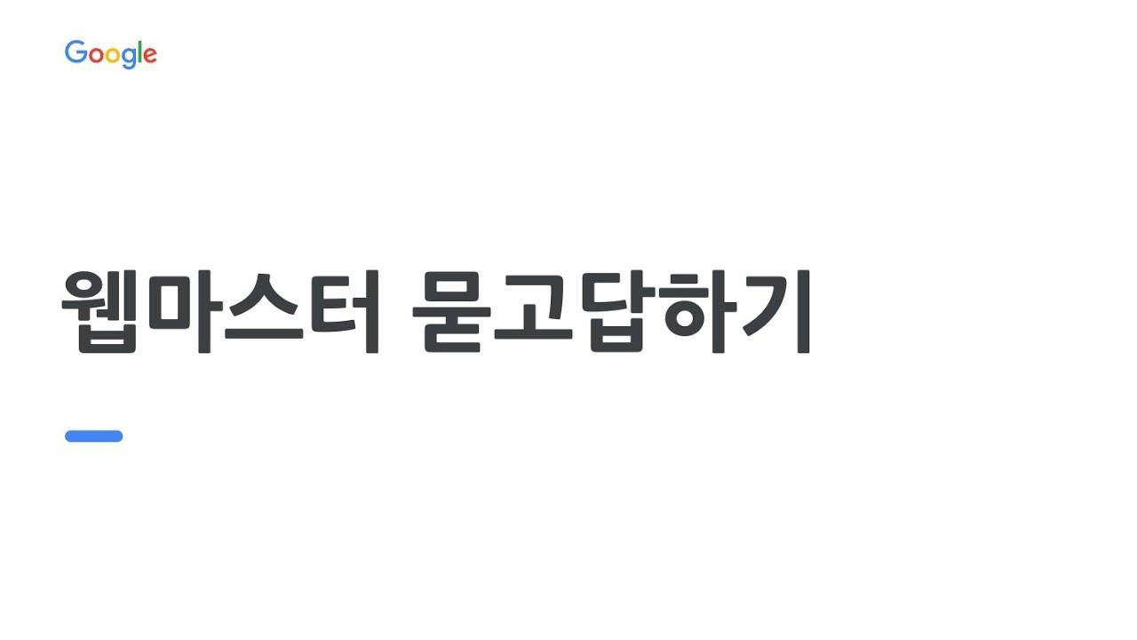 Korean Webmaster Office Hours (웹마스터 묻고 답하기) - robots.txt 관련 질문