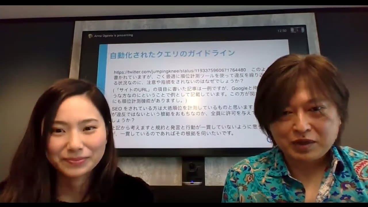 Japanese Webmaster Office Hours(ウェブマスター オフィスアワー 2019 年 12 月 17 日)年末スペシャル