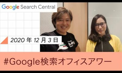 Japanese Google SEO Office Hours(Google 検索オフィスアワー 2020 年 12 月 03 日)