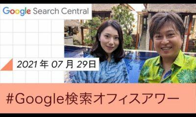 Japanese Google SEO Office Hours(Google 検索オフィスアワー 2021 年 07 月 29 日)