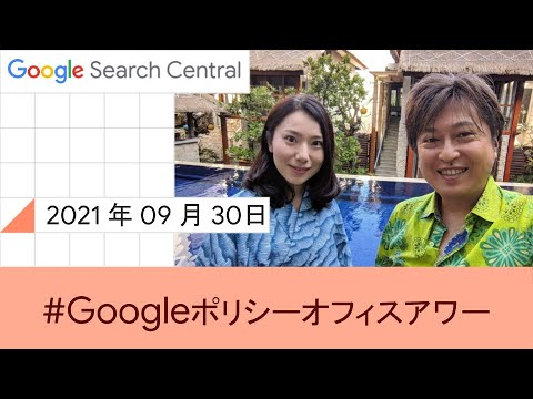 Japanese Google Policy Office Hours(Google ポリシー オフィスアワー 2021 年 09 月 30 日)