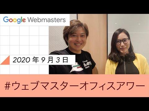 Japanese Webmaster Office Hours(ウェブマスター オフィスアワー 2020 年 09 月 03 日)