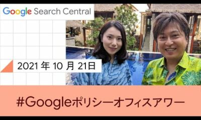 Japanese Google Policy Office Hours(Google ポリシー オフィスアワー 2021 年 10 月 21 日)